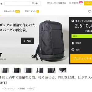 肩に荷重がかかり過ぎず軽く感じるビジネスバッグ「3HT: The Backpack」が「Makuake」で支援を受付中