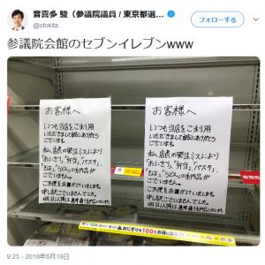 「人のミスを小馬鹿にする国会議員さん」 参議院会館のセブンイレブンを晒した音喜多駿議員のツイートに批判殺到
