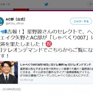 星野源さんが「ヘルシェイク矢野の紙芝居を生で見たい」 日テレ「しゃべくり007」にAC部が登場!