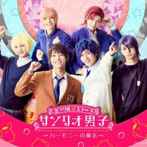 ミラクル☆ステージ『サンリオ男子』新作公演 第1弾ビジュアル&九州サンリオ男子キャスト発表