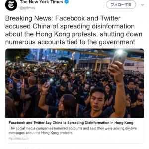 香港デモに対する中国政府の関与が疑われるディスインフォメーション工作用アカウントをTwitterとFacebookが削除