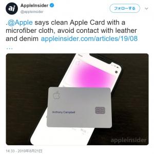 革やジーンズはご法度 Apple Card のクリーニング方法がネタに