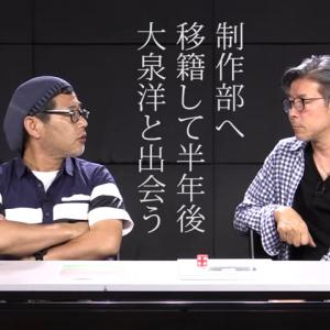 大泉洋・安田顕を水どうD陣が語る! 週刊チャンネルウォッチ 8/23号