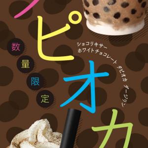 ゴディバからもタピオカ! 新製品「ショコリキサー タピオカ ダージリン」が8月23日より期間限定登場
