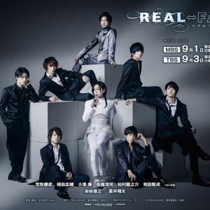 蒼井翔太と佐藤流司ら若手俳優陣が歌って踊るドラマ『REAL⇔FAKE』OP映像先行公開!