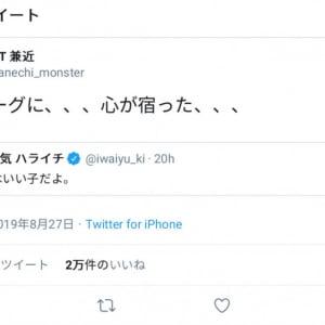 「かねちーはいい子」 ハライチ岩井さんが「24時間テレビ」ねつ造疑惑渦中のEXIT兼近さんをフォロー