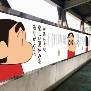 春日部駅のクレヨンしんちゃんポスターが「むっちゃ泣きそうになる」と話題に