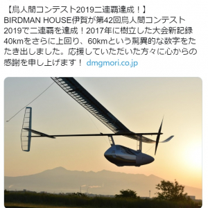 「鳥人間コンテスト2019」新記録フライト2時間36分・60km完全制覇達成! 周回飛行では世界記録を上回る