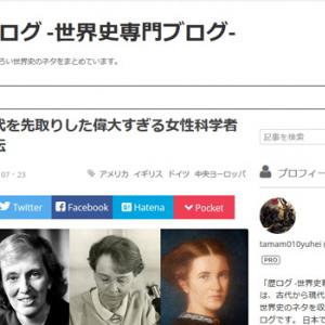時代を先取りした偉大すぎる女性科学者列伝(歴ログ -世界史専門ブログ-)