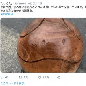 九州北部豪雨被害のさなかに起きたほっこり帰還劇が話題に 「帰ってきた木彫りのハロ」