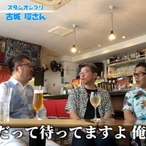 スタジオジブリ古城環さんと水どうD陣のスペシャル対談! 週刊チャンネルウォッチ 8/30号