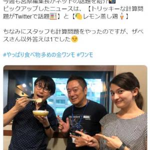 ガジェ通日誌:TOKYO FM「ONE MORNING」の「リポビタンD TREND NET」(8月23日放送回)に出演! テーマは「トリッキーな計算問題」&「レモン蒸し鶏」