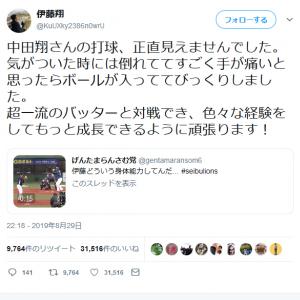 「どういう身体能力してんだ」西武・伊藤翔投手が日本ハム・中田翔選手の痛烈な打球を見事にキャッチし『Twitter』で話題に