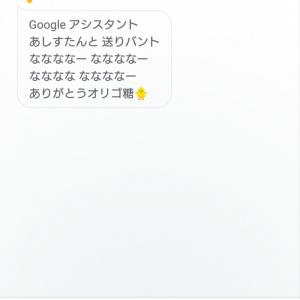 ジョイマン高木さんも興奮!Googleアシスタントに「ありがとうオリゴ糖」と話しかけると……