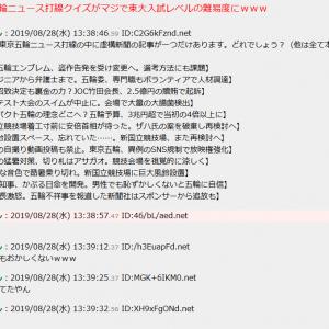 東京オリンピック2020 本当のニュースと虚構新聞記事の区別がつかないと話題に
