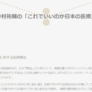 滑膜肉腫に対する抗体療法(中村祐輔の「これでいいのか日本の医療」)