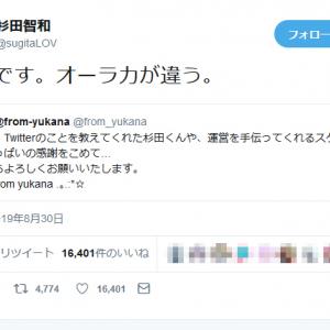 声優・ゆかなさんが『Twitter』アカウントを開設 杉田智和さん「本物です。オーラ力が違う。」