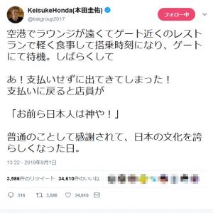 本田圭佑さん「普通のことして感謝されて、日本の文化を誇らしくなった日」 空港のレストランでの逸話に反響
