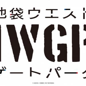 """""""I.W.G.P.""""『池袋ウエストゲートパーク』2020年にTVアニメ化! 石田衣良「今からオンエアが楽しみ。日本アニメの底力に期待しています」"""