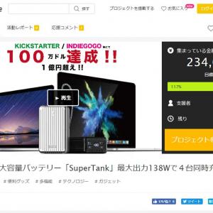 100WのPower Deliveryに対応する27000mAh容量のモバイルバッテリー「SuperTank」がMakuakeでクラウドファンディングプロジェクトを公開