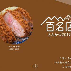 食べログが「とんかつ百名店 2019」を発表 評価ベスト5と初選出のお店は?