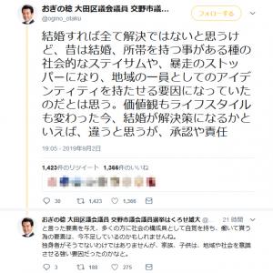 おぎの稔・大田区議の「昔は結婚、所帯を持つ事がある種の社会的なステイサム」ツイートで「社会的ステイサム祭り」が勃発