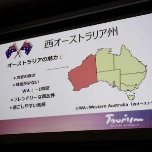 9月から8年ぶりに直行便が就航! 西オーストラリア州観光局がANA 成田=パース線の新規就航を記念したイベントを開催