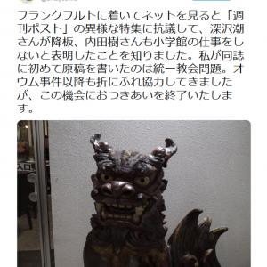 週刊ポストの特集「韓国なんて要らない!」が波紋 有田芳生議員は「おつきあいを終了いたします」と絶縁を宣言