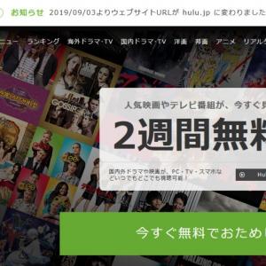 「結局戻すんかいw」「happyonとは何だったのか」 『Hulu』のURLが「happyon.jp」から「hulu.jp」に