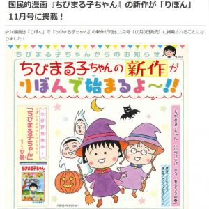 『ちびまる子ちゃん』新作漫画が始まる!?「りぼん」11月号に掲載 さくらももこ書き下ろしアニメ用脚本が原作