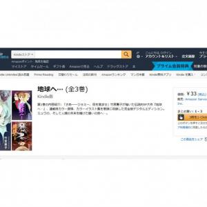 竹宮恵子先生の名作「地球へ…」全3巻がAmazonのKindleで1冊11円 計33円の衝撃価格で販売中