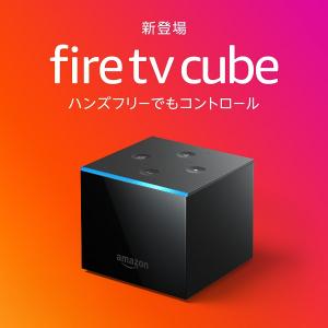 Alexaの音声操作に対応するキューブ型メディアストリーミング端末「Fire TV Cube」が国内発売 価格1万4980円で11月5日に出荷開始