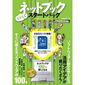 日本初! 1GBのSDカード付き書籍『ネットブックらくらくスタートパック』