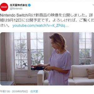 """任天堂が新ハード""""謎の輪っか""""の映像を公開 詳細は9月12日に発表"""