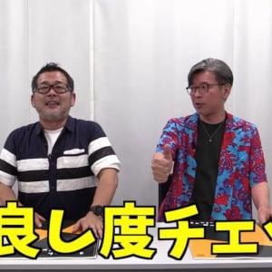 藤やんとうれしーの仲良し度をチェック! 週刊チャンネルウォッチ 9/6号