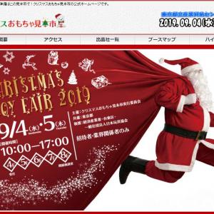 今年のクリスマスプレゼントの参考にどうぞ 「おもちゃ屋が選んだクリスマスおもちゃ2019」各部門のベスト5を紹介