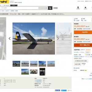 「即決価格5千万円」「目立った傷や汚れなし」「Yahoo!かんたん決済」 『ヤフオク!』に旅客機のYS11が出品されて話題に