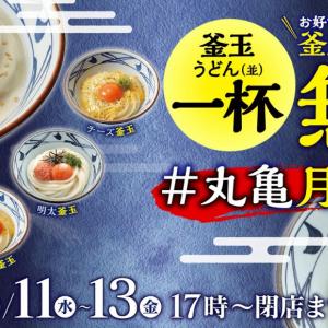 丸亀製麺:「釜玉」メニューを注文すると「釜玉うどん」並が一杯無料で付いてくる 9/11から3日間