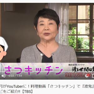 『渡鬼』五月(泉ピン子)がYouTuberデビュー!「幸楽」のレシピを紹介する「さつキッチン」