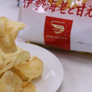 伊勢海老や玉露の和食ポテチ! コイケヤ「プライドポテト」本格食材シリーズを食べてみた