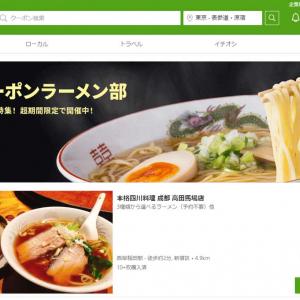 グルーポンユーザーがラーメンを食べる頻度は? 好きなラーメンの種類は? ランキングで発表