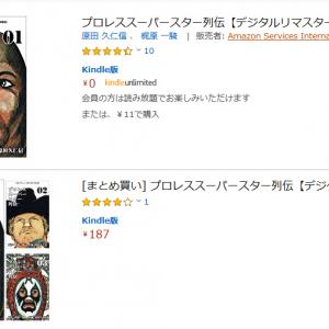 あの「アントニオ猪木・談」でおなじみの名作「プロレススーパースター列伝」がAmazonで1冊11円