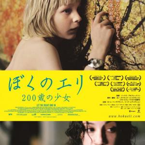 哀しくも美しい伝説的名作『ぼくのエリ 200歳の少女』限定上映決定 『ボーダー 二つの世界』公開記念[ホラー通信]