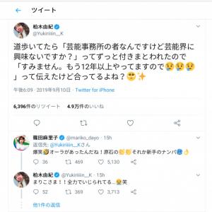 AKB48柏木由紀さんが街でスカウトされる 芸歴13年目の告白に「すっぴんだったの?」など反響多数