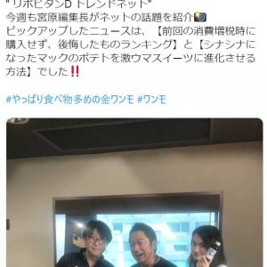 ガジェ通日誌:TOKYO FM「ONE MORNING」の「リポビタンD TREND NET」(9月6日放送回)に出演! テーマは「消費増税時に購入せず後悔したものランキング」&「シナシナポテトの復活方法」