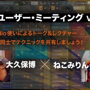 海外の音楽クリエイターにも人気! 通の間で話題のナードなDAWソフト「FL Studio」イベント開催