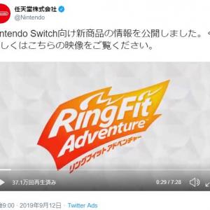 """任天堂の""""謎の輪っか""""正式名称は「リングフィットアドベンチャー」 新映像と発売日を発表"""