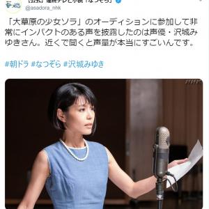 声優何人目? NHK朝ドラ「なつぞら」に声優・沢城みゆき出演で大反響 今後も9月放送回に登場