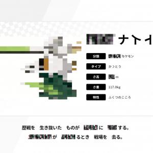 「ポケモン剣盾」公式サイトで新ポケモンの情報公開! モザイクだらけで大喜利に発展しそう