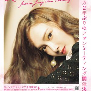 ジェシカ(Jessica)が三代目J SOUL BROTHERSのELLYのソロ・プロジェクトCrazyBoyを客演に迎えた新曲を10月9日にリリース!! 日本ファンミーティングで初披露